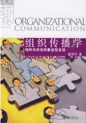 组织传播学——结构与关系的象征性互动(仅适用PC阅读)