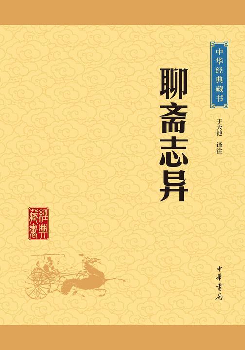 聊斋志异:中华经典藏书(升级版)