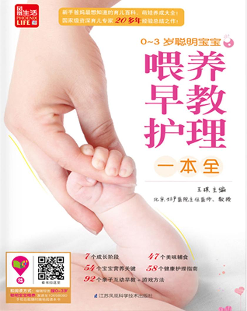 0~3岁聪明宝宝早教、喂养、护理一本全