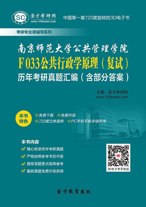 南京师范大学公共管理学院F033公共行政学原理(复试)历年考研真题汇编(含部分答案)