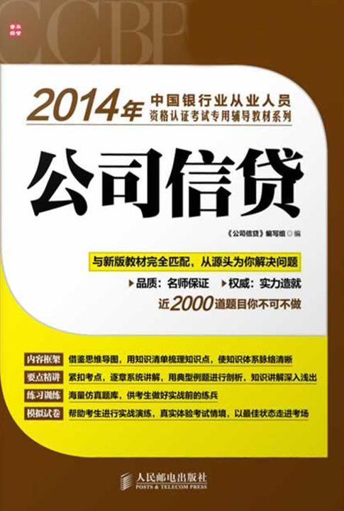 2014年中国银行业从业人员资格认证考试专用辅导教材系列——公司信贷