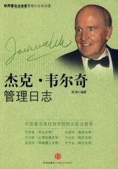 杰克·韦尔奇管理日志(试读本)