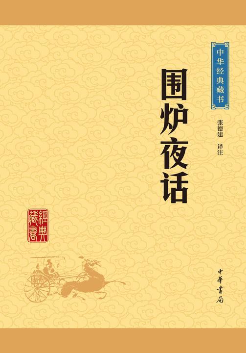 围炉夜话:中华经典藏书(升级版)
