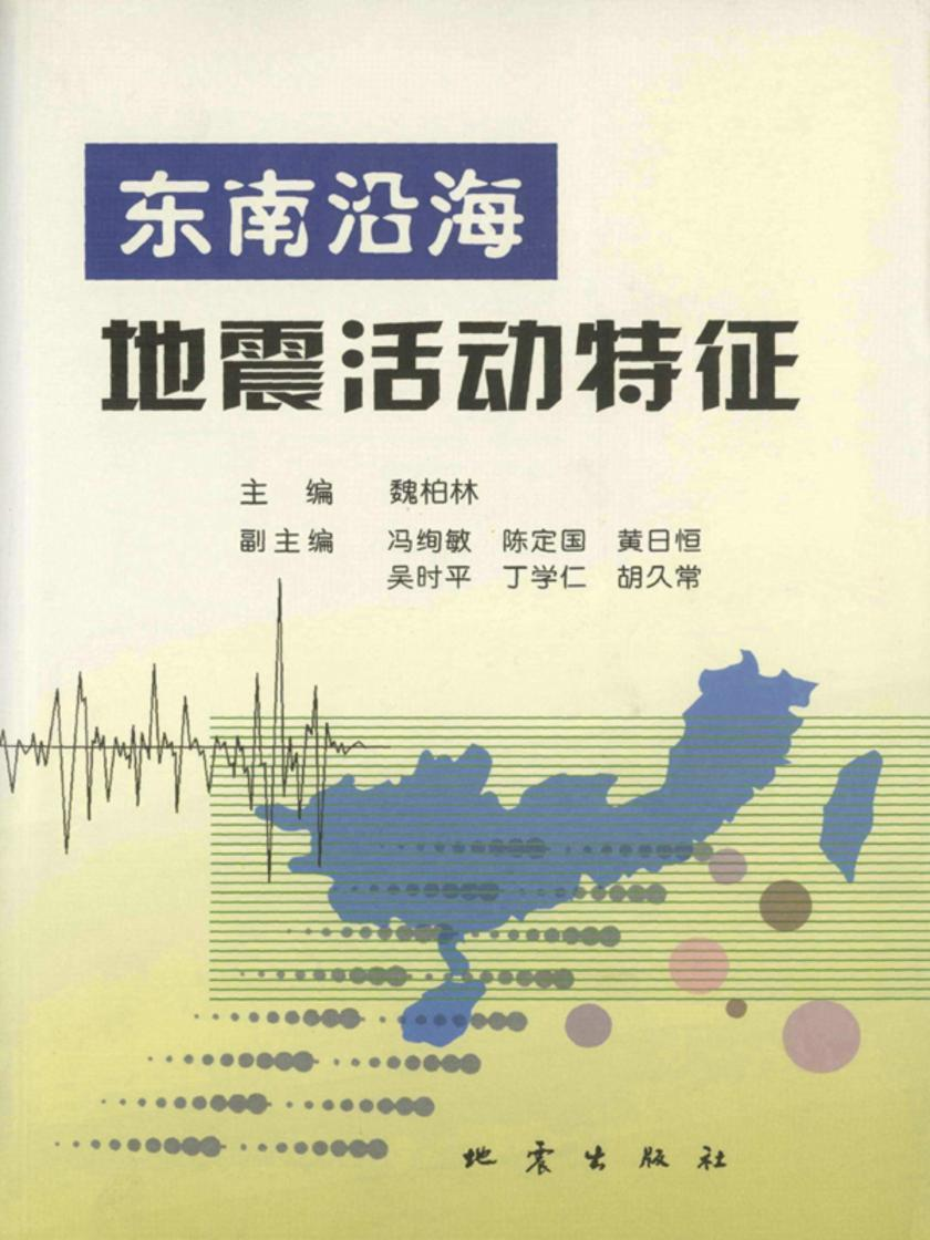 东南沿海地震活动特征(仅适用PC阅读)