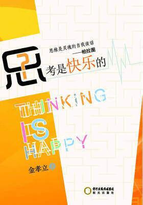 思考是快乐的