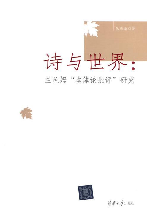 """诗与世界:兰色姆""""本体论批评""""研究"""
