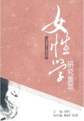 女性学研究集萃——1990—2010