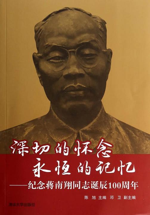 深切的怀念 永恒的记忆:纪念蒋南翔同志诞辰100周年
