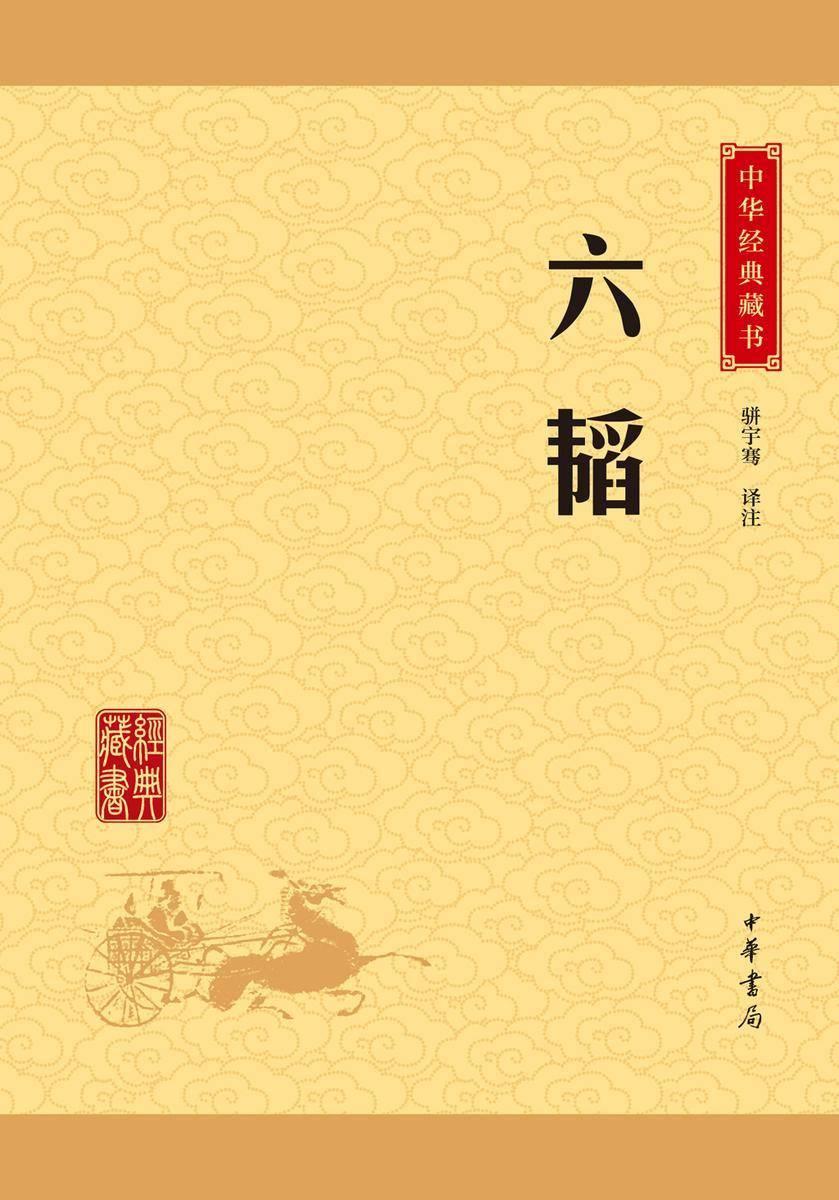 六韬:中华经典藏书(升级版)