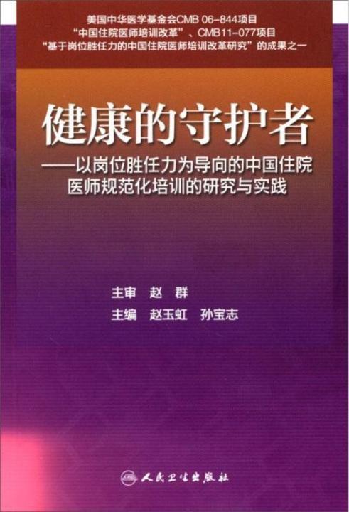 健康的守护者-以岗位胜任力为导向的中国住院医师规范化培训的研究与实践