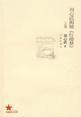 刘心武揭秘《红楼梦》(上卷)
