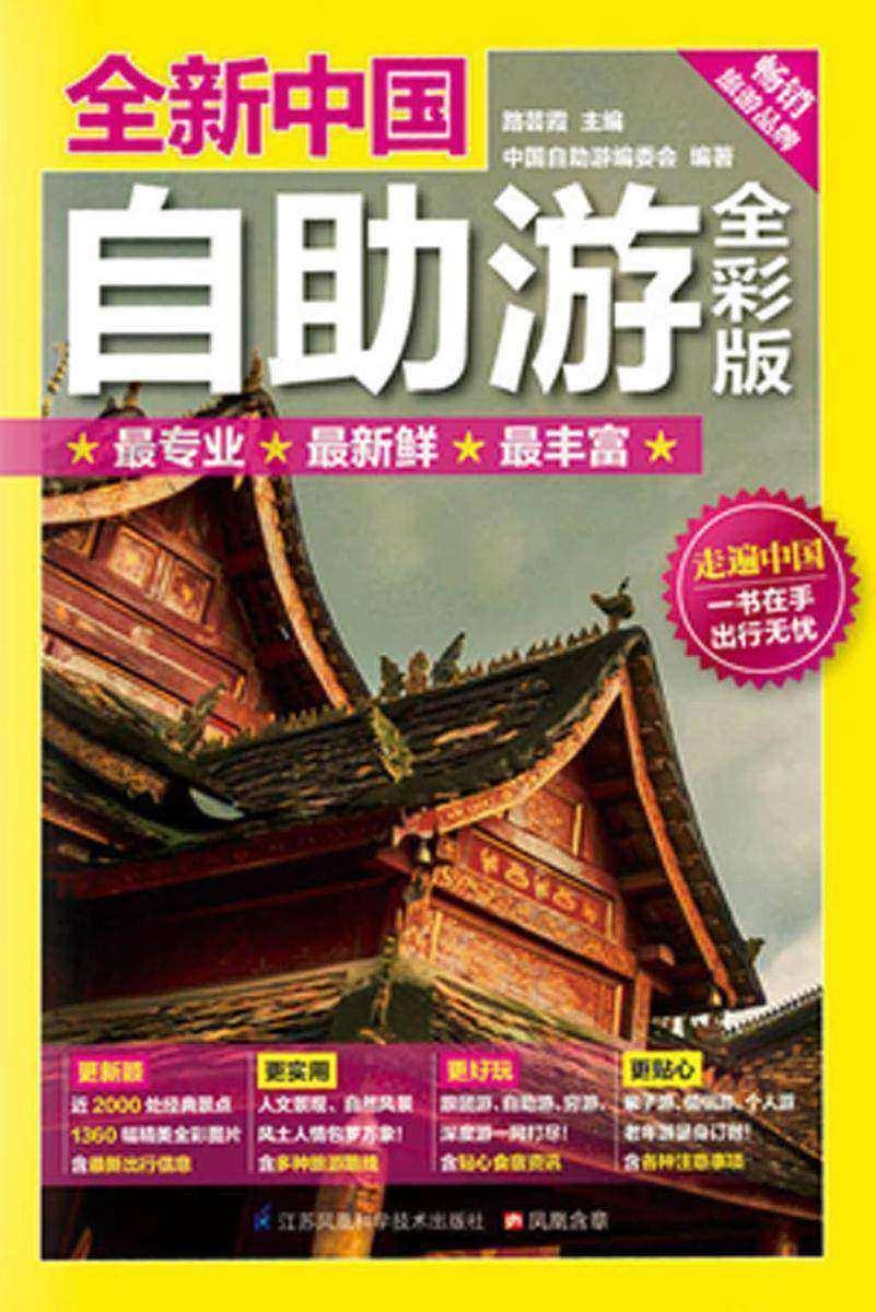 全新中国自助游:全彩版