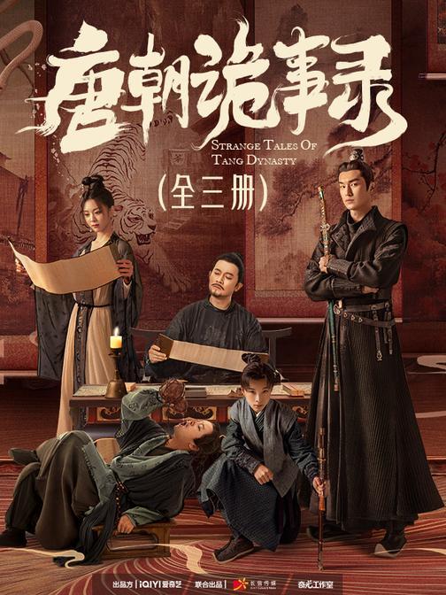 唐朝诡事录(套装共3册)