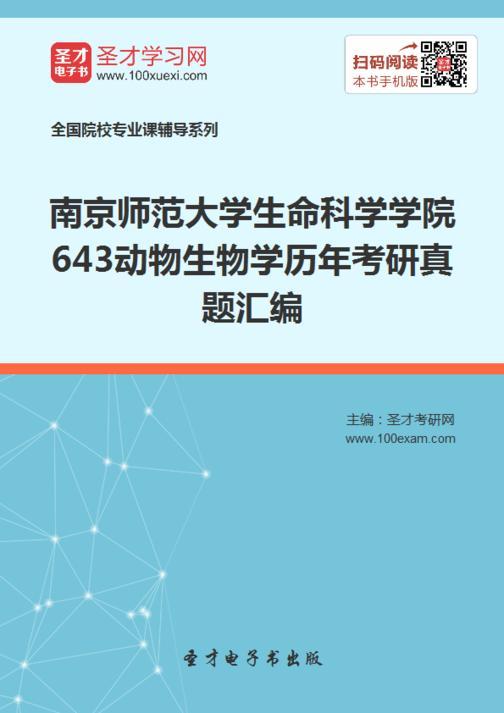 南京师范大学生命科学学院643动物生物学历年考研真题汇编
