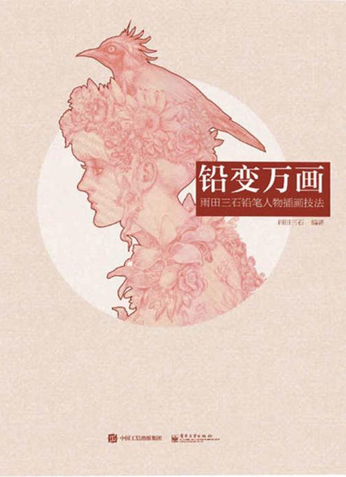 铅变万画:雨田三石铅笔人物插画技法