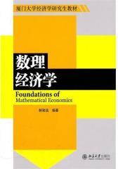 数理经济学(仅适用PC阅读)
