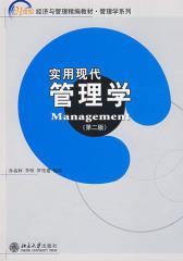 实用现代管理学(仅适用PC阅读)