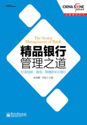 精品银行管理之道:打造创新、高效、稳健的中小银行