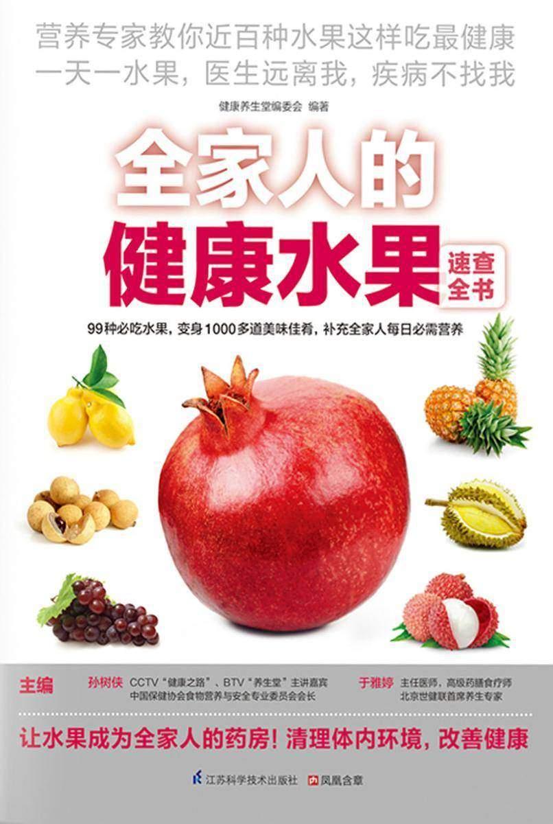 全家人的健康水果速查全书