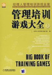 管理培训游戏大全上(试读本)