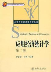 应用经济统计学(仅适用PC阅读)