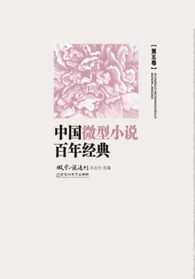 中国微型小说百年经典(卷5)