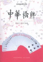 中华桥牌(仅适用PC阅读)