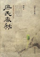 庶民春秋:田舍小说集