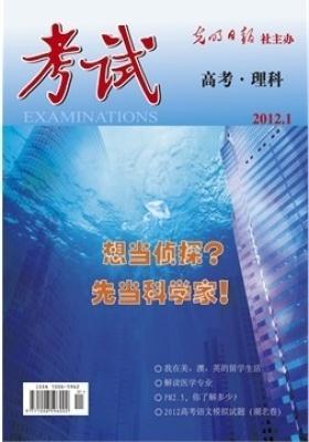 考试·高考·理科 月刊 2012年1月(电子杂志)(仅适用PC阅读)