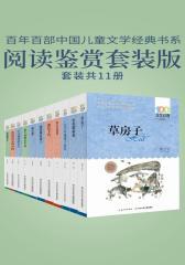 百年百部中国儿童文学经典书系·阅读鉴赏套装版
