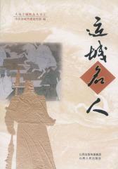 运城名人(大运之城精品丛书)(仅适用PC阅读)