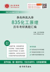 青岛科技大学835化工原理历年考研真题汇编