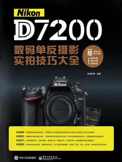 Nikon D7200数码单反摄影实拍技巧大全