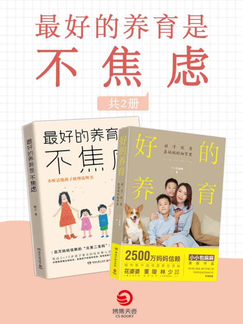 好的养育是不焦虑(共2册)
