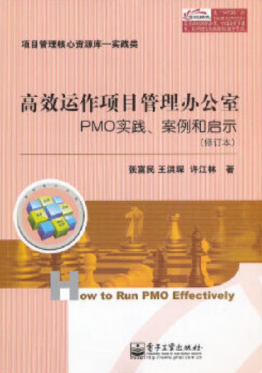 高效运作项目管理办公室:PMO实践、案例和启示(修订版)
