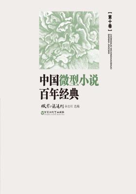 中国微型小说百年经典(第10卷)