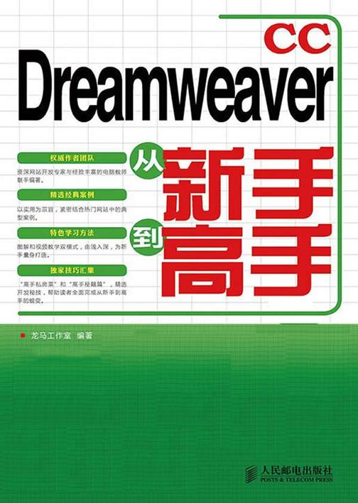 Dreamweaver CC从新手到高手