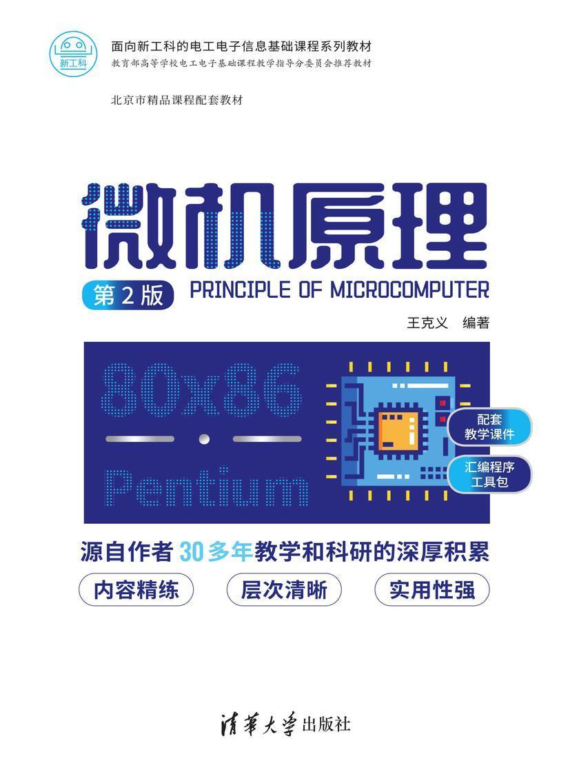微机原理(第2版)
