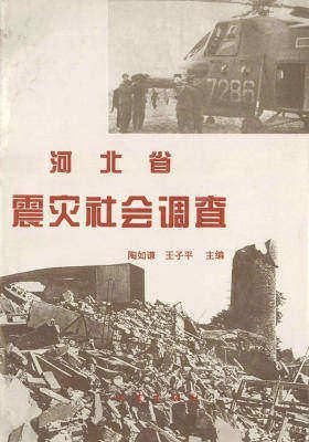 河北省震灾社会调查(仅适用PC阅读)