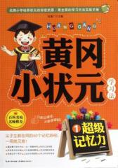 黄冈小状元学习法1:超级记忆力(仅适用PC阅读)