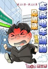 日在日本(第201集-第220集)