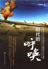 时代的呼唤:1979年后中国西部中长篇报告文学选集