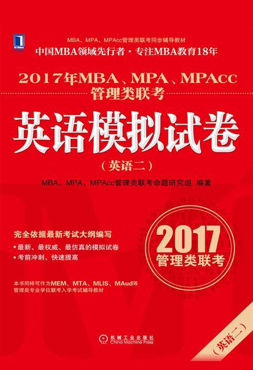 2017年MBA、MPA、MPAcc管理类联考英语(二)模拟试卷