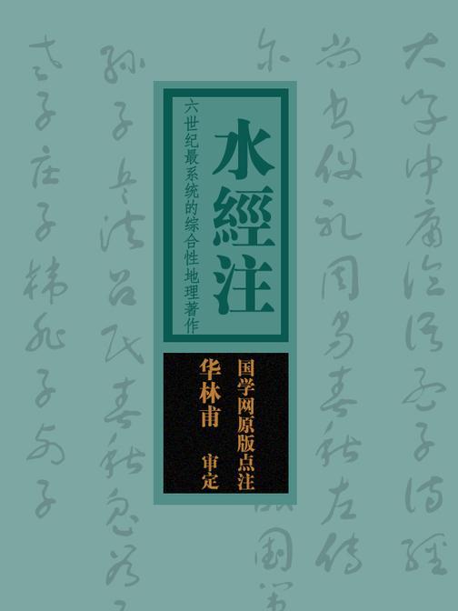 水经注:六世纪最系统的综合性地理著作(国学网原版点注,华林甫审定)