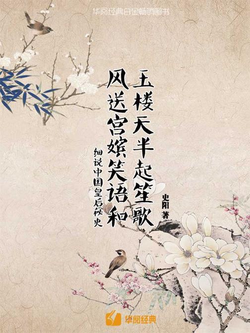 玉楼天半起笙歌,风送宫嫔笑语和:细说中国皇后秘史