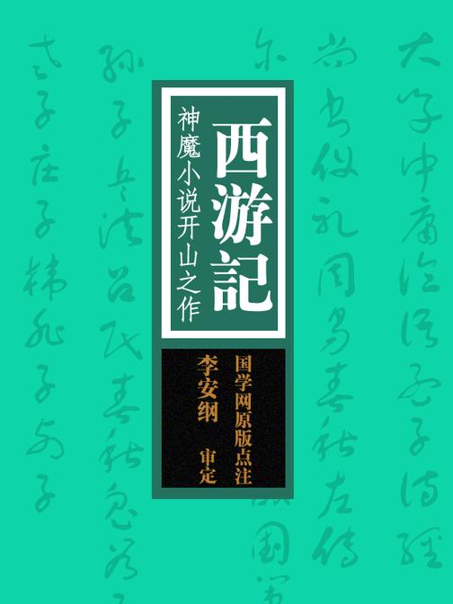 西游记:神魔小说开山之作(国学网原版点注,李安纲审定)
