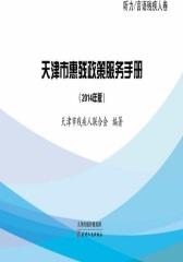 天津市惠残政策服务手册:2014年版.听力/语言残疾人卷