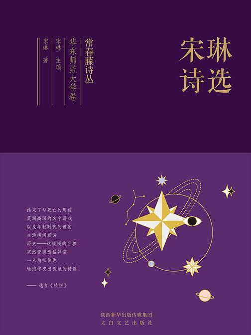 常春藤诗丛华东师范大学卷·宋琳诗选