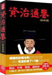 中小学生必读丛书:资治通鉴·菁华