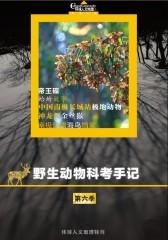 野生动物科考手记(第六季)(仅适用PC阅读)
